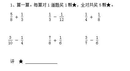 异分母分数加减法口算题100道