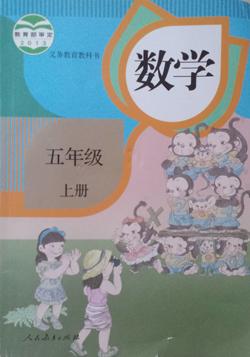 人教版新教材 五年级上册数学电子课本